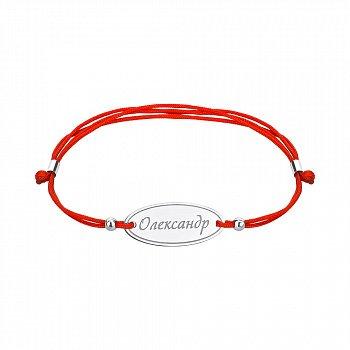 Браслет из серебра и красной шелковой нити Олександр 000146104