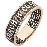 Серебряное кольцо в позолоте Спаси и Сохрани