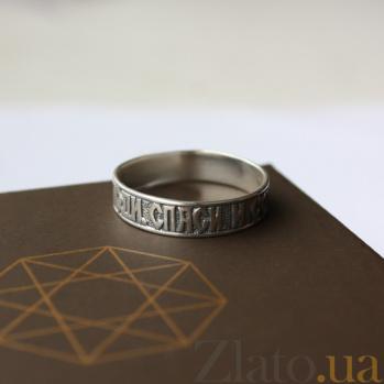 Серебряное кольцо Спаси и Сохрани HUF--1262-АЧ