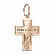Золотой крестик Искупление