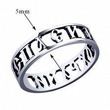 Обручальное серебряное кольцо Спаси и Сохрани