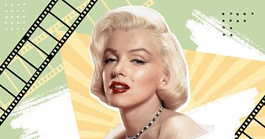 Діаманти Мерилін: улюблені прикраси кінодіви