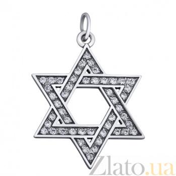 Серебряная Звезда Давида с фианитами AUR--74609б/a