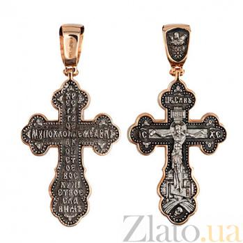 Золотой крест с белым и черным родием Молитва Господу VLT--КЛ3009-1