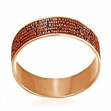 Золотое кольцо Молитвенник с чернением