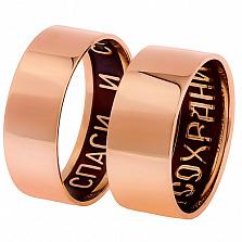 Золотое обручальное кольцо Семейный оберег 8мм