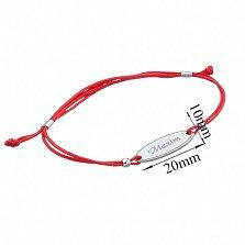 Шелковый браслет со вставкой Maxim