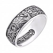 Серебряное кольцо Венчальное с чернением