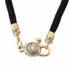 Шелковый шнурок Событие с серебряной позолоченной застежкой Альфа и Омега, 3,5мм