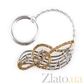 Серебряный брелок Скрипичный ключ 876