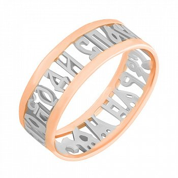 Срібна каблучка Спаси и Сохрани з позолотою 000042836