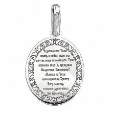 Серебряная ладанка Богородица с фианитами