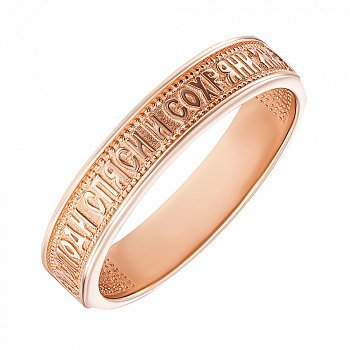Обручка Господи Спаси и Сохрани з червоного золота 000126049