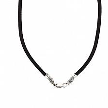 Каучуковый шнурок Калисто с серебряной черненой застежкой
