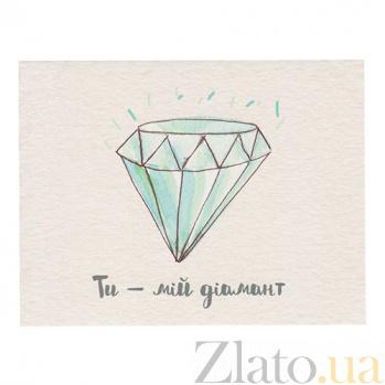 Мини-открытка Ти – мій діамант из плотного матового картона 000061425