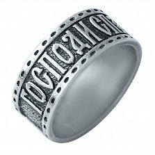 Кольцо из серебра Спаси и сохрани с чернением