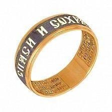 Серебряное кольцо с позолотой и чернением Спаси и сохрани