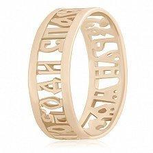 Позолоченное кольцо из серебра Спаси и сохрани