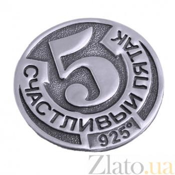 Серебряная монета Счастливый пятак 9003козёл