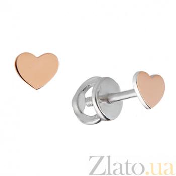 Серебряные пуссеты Сердце с золотыми вставками BGS--809с