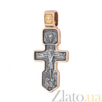 Серебряный крестик с чернением и позолотой Священный Оберег 000034537