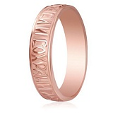 Серебряное кольцо Обращение к Всевышнему