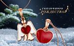 Zlato.ua поздравляет c Рождеством!