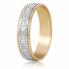 Золотое обручальное кольцо Спаси и сохрани