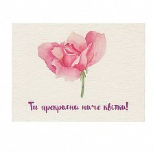 Мини-открытка Ти прекрасна наче квітка из плотного матового картона, 100x75мм
