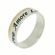 Серебряное кольцо Love Amore Liebe с золотой накладкой