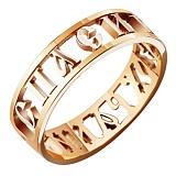 Позолоченное серебряное кольцо Спаси и Сохрани