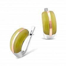 Серебряные серьги Эрика с золотыми накладками и желтым улекситом
