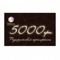 Подарочный сертификат на 5 000 грн 000011738