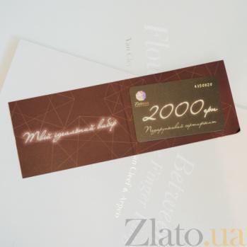 Подарочный сертификат на 2 000 грн D