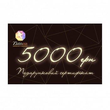Подарунковий сертифікат на 5 000 грн 000011738