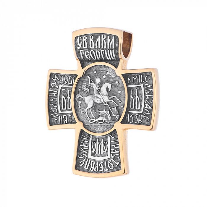 Серебряный крестик Святой Георгий с позолотой 000062547