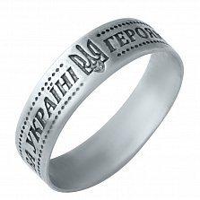 Кольцо из серебра Слава Украине