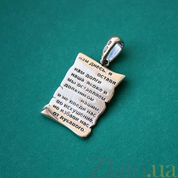 Серебряный кулон Молитва 3451
