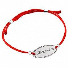 Браслет шелковый Aleksandra