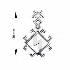 Серебряный кулон-оберег Молния-Перуница