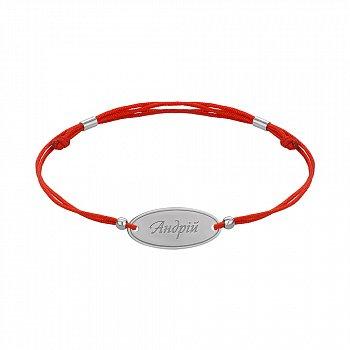 Браслет из серебра и красной шелковой нити Андрій 000145133