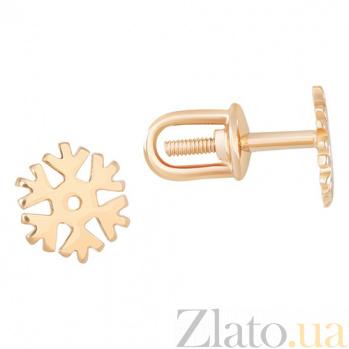 Сережки-гвоздики из красного золота Снежинка SVA--2512171/Без вставки