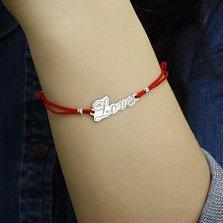 Шелковый красный браслет Влюбленность из серебра и текстиля со вставкой Love