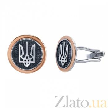 Серебряные запонки Трезубцы BGS--770-з