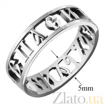 Черненое серебряное кольцо Спаси и Сохрани 000055263