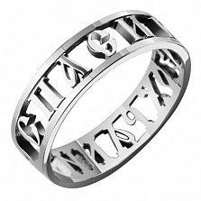 Черненое серебряное кольцо Спаси и Сохрани