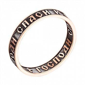Золота обручка Спаси и Сохрани в комбінованому кольорі 000130343