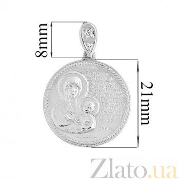 Серебряная ладанка с фианитом Святая молитва 000018878