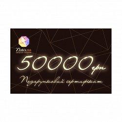 Подарочный сертификат на 50 000 грн 000011740