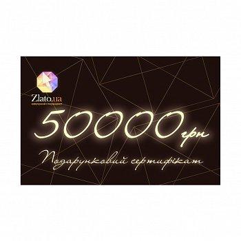 Подарунковий сертифікат на 50 000 грн 000011740
